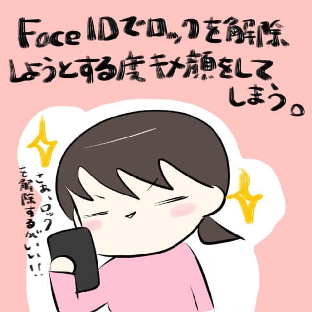 Face IDでロックの解除をする度キメ顔をしてしまう。