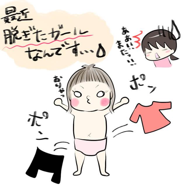 服を脱ぐ赤ちゃん