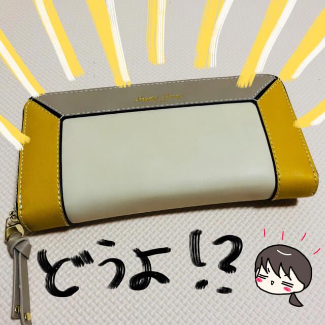 黄色いサイフ