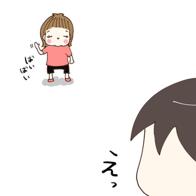 バイバイ(手を振るマツ子)